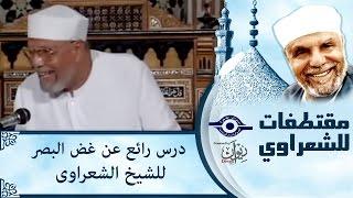 الشيخ الشعراوي | درس رائع عن غض البصر للشيخ الشعراوى جزء ٢