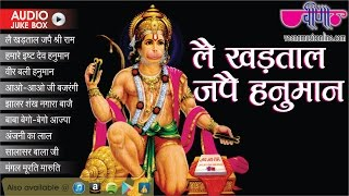 New Hanuman Songs 2016  
