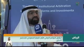 انطلاق المؤتمر الدولي الأول للمركز السعودي للتحكيم التجاري.