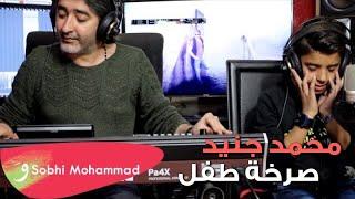 محمد جنيد موال (صرخة طفل )