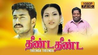 Theenda Theenda tamil full movie 2015 | Romantic new tamil movie | latest movie new release 2015