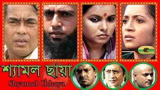 Bangla Movie | Shyamol Chhaya | HD1080p |  Riaz | Humayun Faridi | Shaon | Tania Ahmed