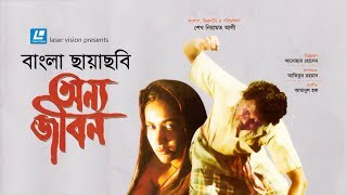 Onno Jibon | Bangla Movie | Raisul Islam Asad, Champa | Sheikh Niamat Ali