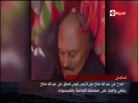Xxx Mp4 لحظة مقتل علي عبدالله صالح الرئيس اليمني السابق فيديو صادم 3gp Sex