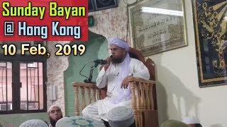 [10 Feb, 2019] Mufti Tariq Masood Latest Bayan on Sunday @ Hong Kong | Islamic Group
