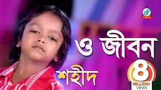 Shahid - O Jibon | ও জীবন | Bangla Baul Song 2018 | Sangeeta