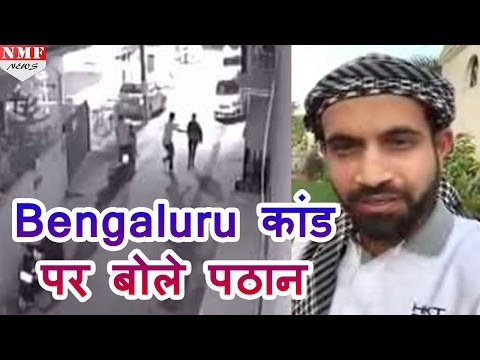 Bengaluru Mass Molestation पर शर्मसान Irfan Pathan ये बोले
