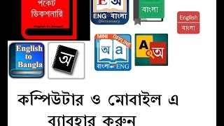 English to Bangla Dictionary | English to bangla dictionary for pc free