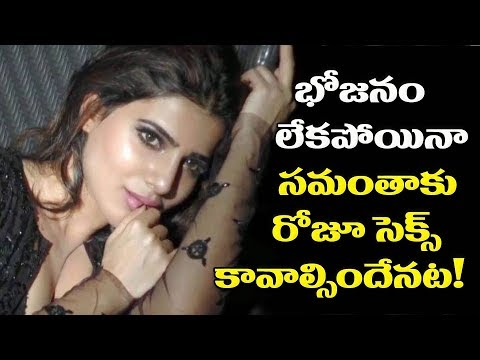 Xxx Mp4 భోజనం లేకపోయినా రోజూ సెక్స్ కావాలంటూ సమంత బోల్డ్ కామెంట్ Samantha Shocking Comments About ROMANCE 3gp Sex