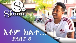 New Eritrean Film Drama 2017 - Etom Kilete (እቶም ክልተ...) - Part 8