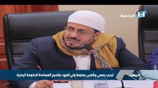 ترحيب رسمي وشعبي بمكرمة ولي العهد بتقديم المساعدة للحكومة اليمنية