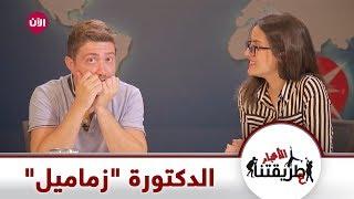 """الأخبار عطرقتنا - الحلقة 21: كوميديا مع الدكتورة """"زماميل"""""""