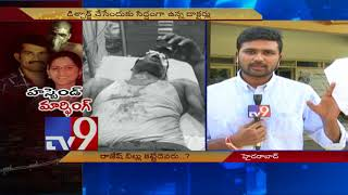 Nagarkurnool husband morphing || Rajesh stuck in hospital -  TV9 NOW