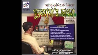 Shonen Bhaira Ami Gaiya Jaie ( Sheikh Hemayet )