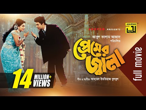 Xxx Mp4 Premer Jala প্রেমের জ্বালা Ferdous Shabnur Bangla Full Movie 3gp Sex