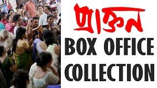 PRAKTAN BOX OFFICE COLLECTION | NANDITA-SHIBOPROSAD | PROSENJIT - RITUPARNA