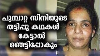 പൂമ്പാറ്റ സിനിയുടെ കഥകൾ കേട്ടാൽ ആണുങ്ങൾ വരെ ഞെട്ടിപ്പോകും | malayalam latest news !