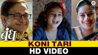 Koni Tari - Bandh Nylon Che | Avadhoot Gupte | Mahesh Manjrekar, Subodh Bhave & Medha Manjrekar
