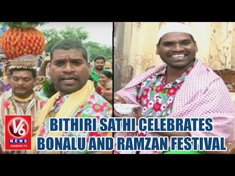 Bithiri Sathi Celebrates Bonalu And Ramzan Festival | Funny Coversation With Savitri | Teenmaar News