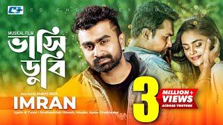 Vashi Dubi | Imran | Azad | Rothshi | Official Video | Bangla New Video Song 2017 | Full HD