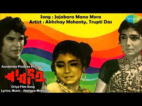 Xxx Mp4 Jajabara Mana Mora HD Full Song Jajabara HD Oriya Film Song Akshaya Mohanty Trupti Das 3gp Sex