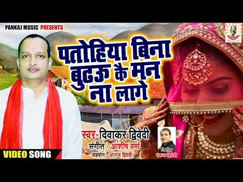 Diwakar Dwivedi Latest,पतोहिया बिना बुढ़ऊ कै मन न लागै,अवधी कजरी,सावन गीत,Video Song,Pankaj Music
