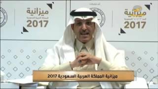 مؤتمر صحفي حول ميزانية المملكة العربية السعودية 2017