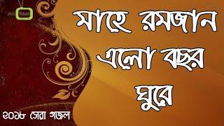 মাহে রমজান এলো বছর ঘুরে | Mahe Ramjan Elo Bochor Ghore | শুনার মত গজল (2018 সেরা গজল)