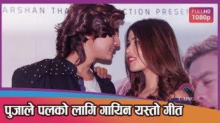 पुजाले पलको लागि गायिन यस्तो गीत-Ma Yesto Geet Gauchu | Ft. Pooja Sharma, Paul Shah