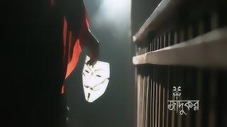 Shironamhin - Jadukor Official Trailer