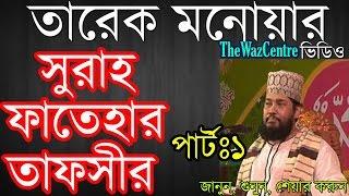 Surah Fatehar Tafsir by Tarek Monowar. Part1.  বাংলা ওয়াজ.