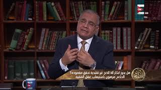 وإن أفتوك - هل يجوز ابتكار آلة للذبح غير تقليدية تحقق مقصوده؟ .. د. سعد الهلالي