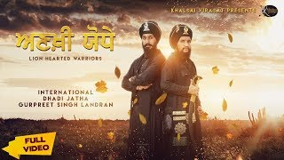 Ankhi Yodhe | 4K Video | Gyani Gurpreet Singh Landran | Latest Punjabi Song 2017 | Khalsai Virasat