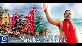 Jagannath Bhajan | Rath Yatra Song | Odia Devotional Songs | Sankha Sabade | Latest Devotional Songs