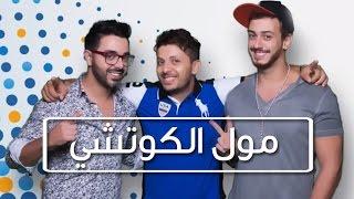 Hatim Ammor & Saad Lamjarred & Ahmed Chawki   حاتم عمور & سعد لمجرد & أحمد شوقي - مول الكوتشي