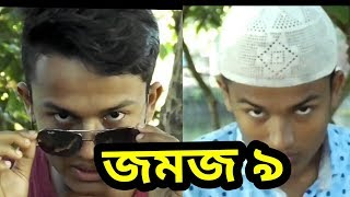 Jomoj 9।। জমজ ৯ ।Jomoj ৯.।jomoz 9।।very laughinable