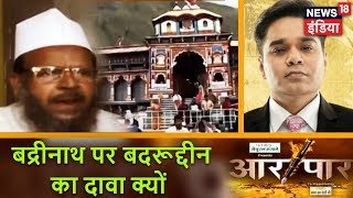 Aar Paar   Badrinath पर बदरूद्दीन का दावा क्यों?   News18 India