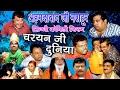 Chariyan Ji Duniya , Sindhi Comedy Full Movie , Ahmedabad Ji Mashoor Sindhi Comedy Film