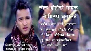 लाेक दाेहाेरी गायक भागीरथ चलाउनेका गितहरु ।। Lok Dohori Singer Bhagirath Chalaune All Song
