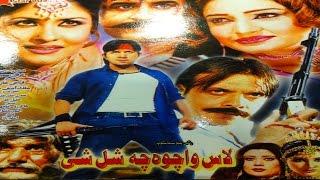Pashto Cinema Movie LAS WA CHAWAH CHA SHAL SHI - Jahangir Khan,Shahid Khan - Pushto Action Movie
