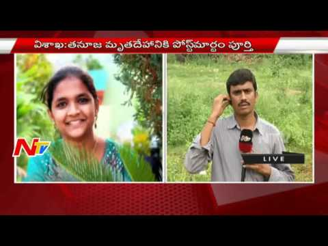 Girl Mysterious Death In Vizag: Post Mortem Completed for Tanuja || NTV