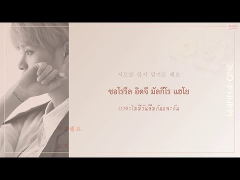 Xxx Mp4 Karaoke Thaisub I Promise You 약속해요 Propose Confession 고백 Ver ㅡ Wanna One 워너원 3gp Sex