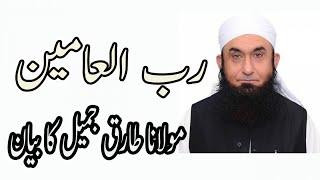 Maulana Tariq Jameel, مولانا طارق جمیل - Rabul Alamin,رب العامین