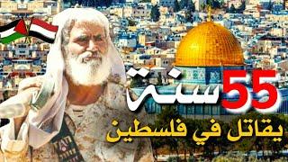 يمني 55 سنه🔥 وهو يقاتل في فلسطين🔥الإحتلال    شيلة _ تجيك اقحطان اصفوف  