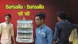 New Bangla Social Awareness Video | Barisailla | বরিশাইল্লা | Prank Master BD