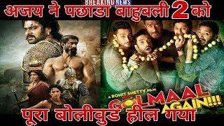 Golmaal again | official trailer | break record bahubali 2 | rohit shetty | ajay devgan | golmaal 4