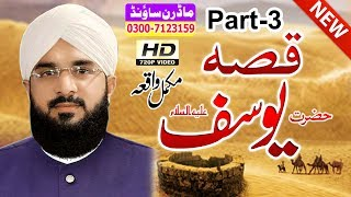 Hafiz Imran Aasi (Qissa e Hazrat Yousaf a.s.Part 3) By Modren Sound Sialkot 03007123159