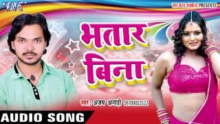 मर जाइब हमहु ए रानी   Bhatar Bina   Ajay Anari Urf Sahani   Bhojpuri Hit Song 2016