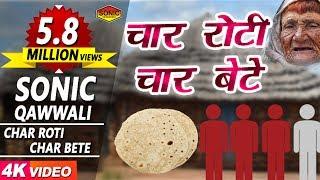 चार रोटी और चार बेटे    Chaar Roti Aur Chaar Bete Ka Full Waqya    Full Waqiat in Hindi & Urdu