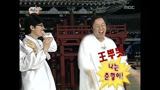 Infinite Challenge, Chunhyang #08, 춘향뎐 20090509